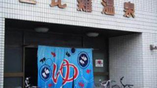 金比羅温泉 大阪 ゲイ