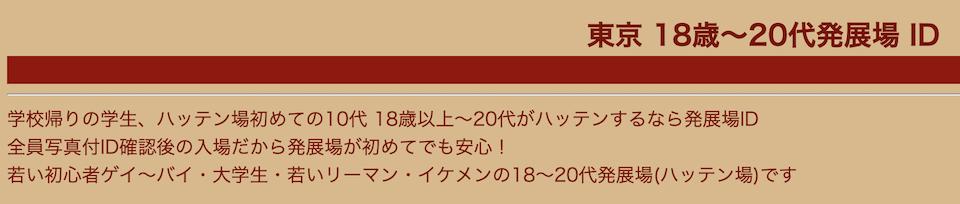 東京ハッテン場掲示板